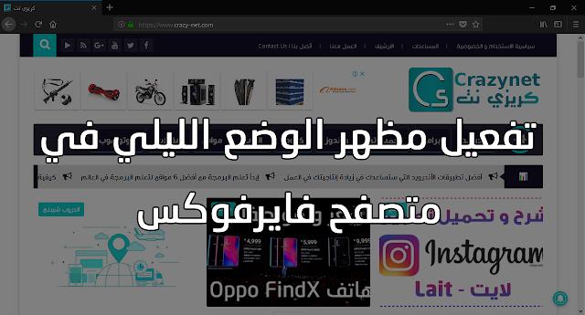 كيفية تفعيل الوضع الليلي Dark Mode في متصفح فايرفوكس