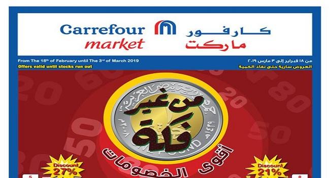 2b59cdf17 عروض كارفور ماركت من 18 فبراير حتى 3 مارس 2019 اقوى الخصومات