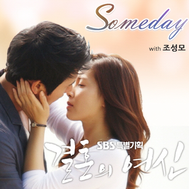 [EP] Various Artists – Someday (Goddess of Marriage OST Part 3)