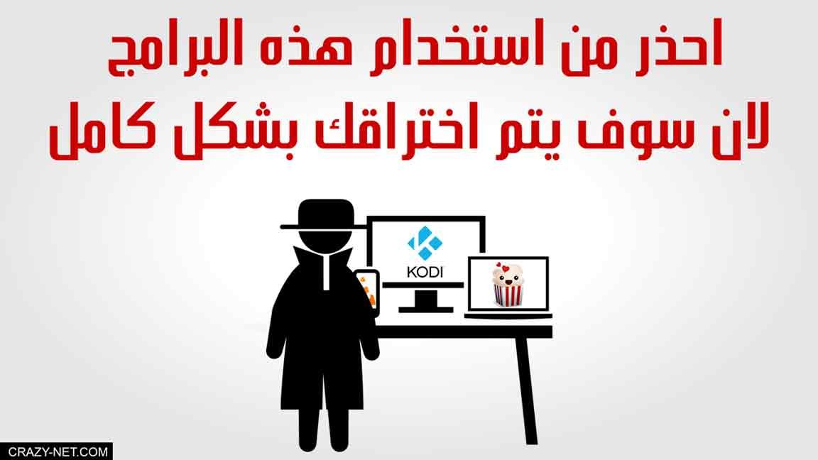 برامج غير أمنة تستخدمها يوميا و يتم اختراق جهازك عن طريقها