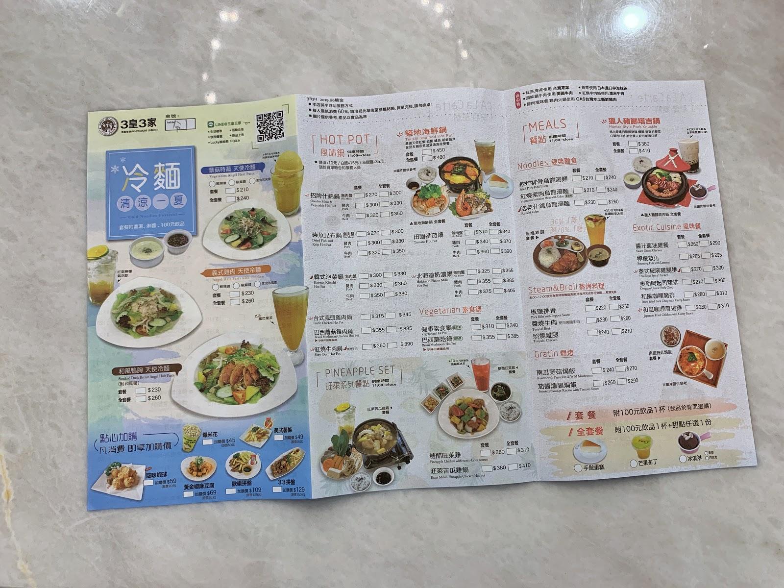 三皇三家金華店菜單