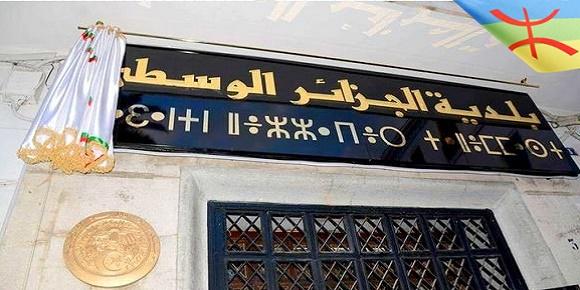 tamazight algerie اللغة الامازيغية الجزائر