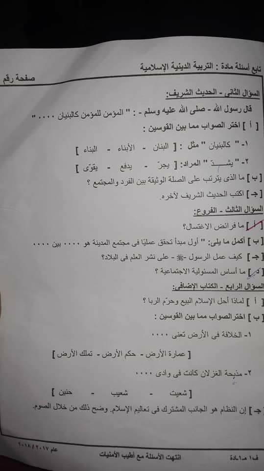 ورق امتحانات التربية الدينية للصف الثالث الإعدادي ترم أول محافظة السويس