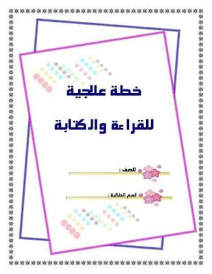 12643012 1123013057729242 1729561809495519375 n - خطّة علاجيّة للقراءة و الكتابة