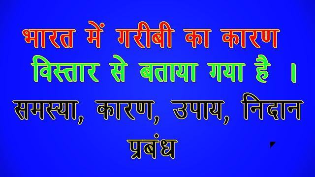 bharat me garibi ke karan par nibandh poverty in india