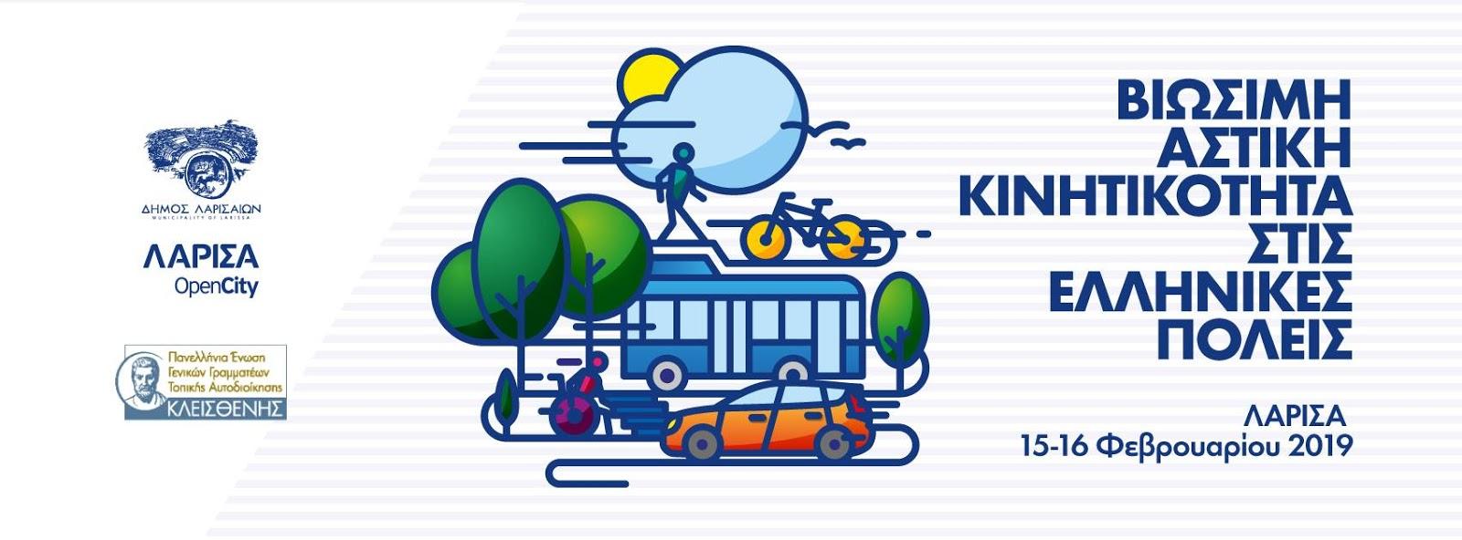 """Συνέδριο στη Λάρισα """"Βιώσιμη Αστική Κινητικότητα στις Ελληνικές Πόλεις"""""""