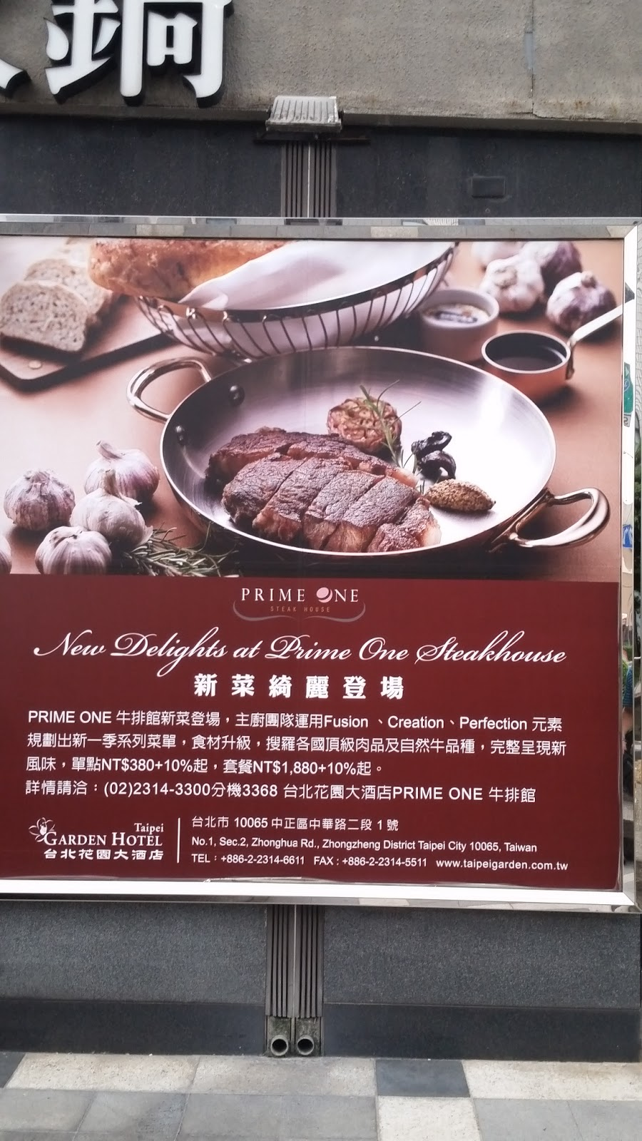 Lets Soar With Eagles Prime One Steak House Taipei Garden Hotel Gourmet Dining Intimate Dining Best Restaurant In Taipei Taiwan