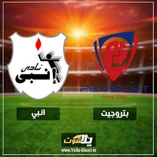 بث مباشر مشاهدة مباراة بتروجيت وانبي بدون تقطيع اليوم 3-1-2019 في كاس مصر