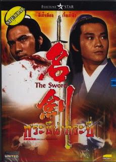The Sword แค้นมือกระบี่ (1983) [พากย์ไทย+ซับไทย]
