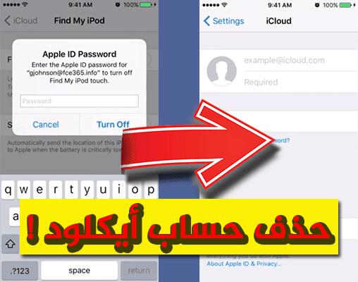 4d9d80947 ... تستطيع إنشاء حساب جديد خاص بك. كيفية حذف حساب الأيكلود من الأيفون  بسهولة ! ( iOS 10 )