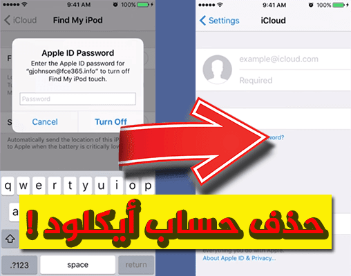كيفية حذف حساب الأيكلود من الأيفون بسهولة ! ( iOS 10 )