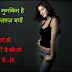 Mere kuch lafz aise hain hindi shayari image