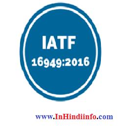 IATF 16949  In Hindi