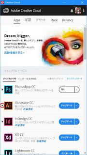 AdobeCCデスクトップアプリ1