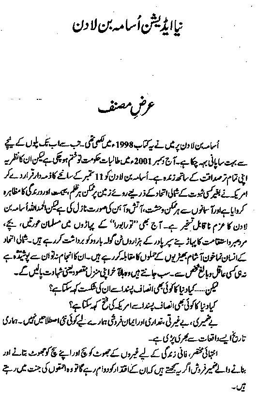 Osama Bin Laden histroy Urdu