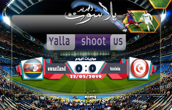 اهداف مباراة تونس وسوازيلاند اليوم 22-03-2019 تصفيات كأس أمم أفريقيا 2019