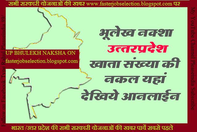 UP Bhulekh Khasara Khatauni Bhu Naksha Name List 2019 ~ Faster Job