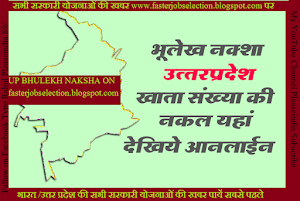 UP Bhulekh Khasara Khatauni Bhu Naksha Name List 2019