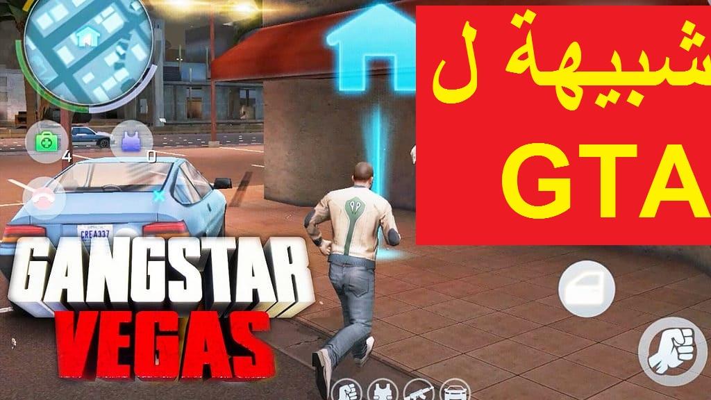 تحميل لعبة gangstar vegas مهكرة للايفون