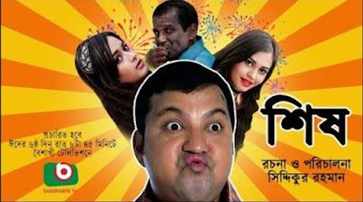 https://musicbasket24.blogspot.com/2018/05/sish-2018-bangla-comedy-natok-ft.html