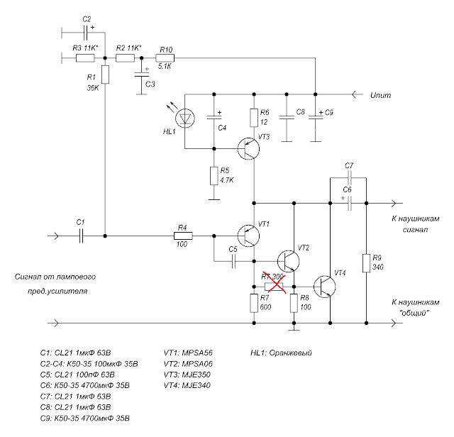 Изменение схемы однотактного повторителя в классе А на составном транзисторе из трех транзисторов (для гибридного усилителя для наушников)