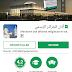 تطبيقات أندرويد : أذان الجزائر الرسمي تطبيق يعرفك على القبلة والمساجد الأقرب منك