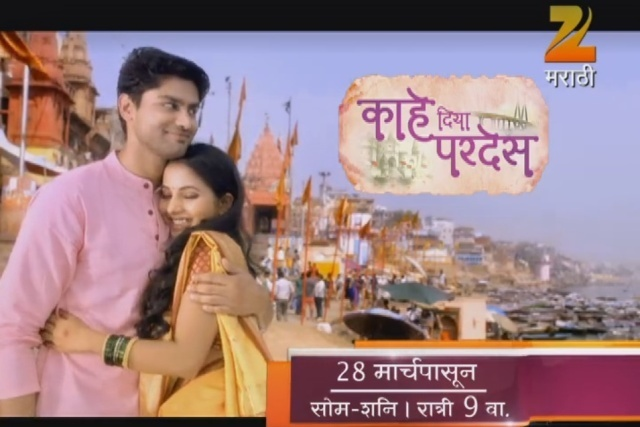 'Kahe Diya Pardes' - A story of a Marathi girl marries Bihari boy