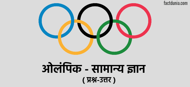 Olympic Questions Answers in Hindi