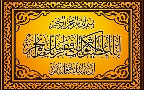 Kaligrafi al-Kautsar