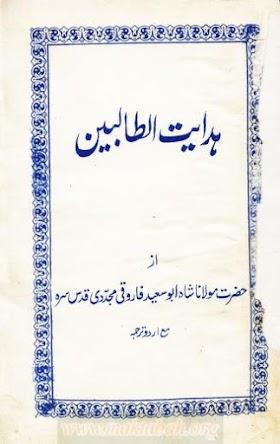 Hidayat-ut-Talibeen Urdu Book