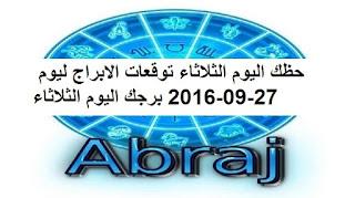 حظك اليوم الثلاثاء توقعات الابراج ليوم 27-09-2016 برجك اليوم الثلاثاء