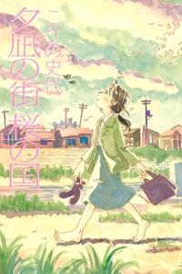 Truyện tranh Yunagi no machi, sakura no kuni