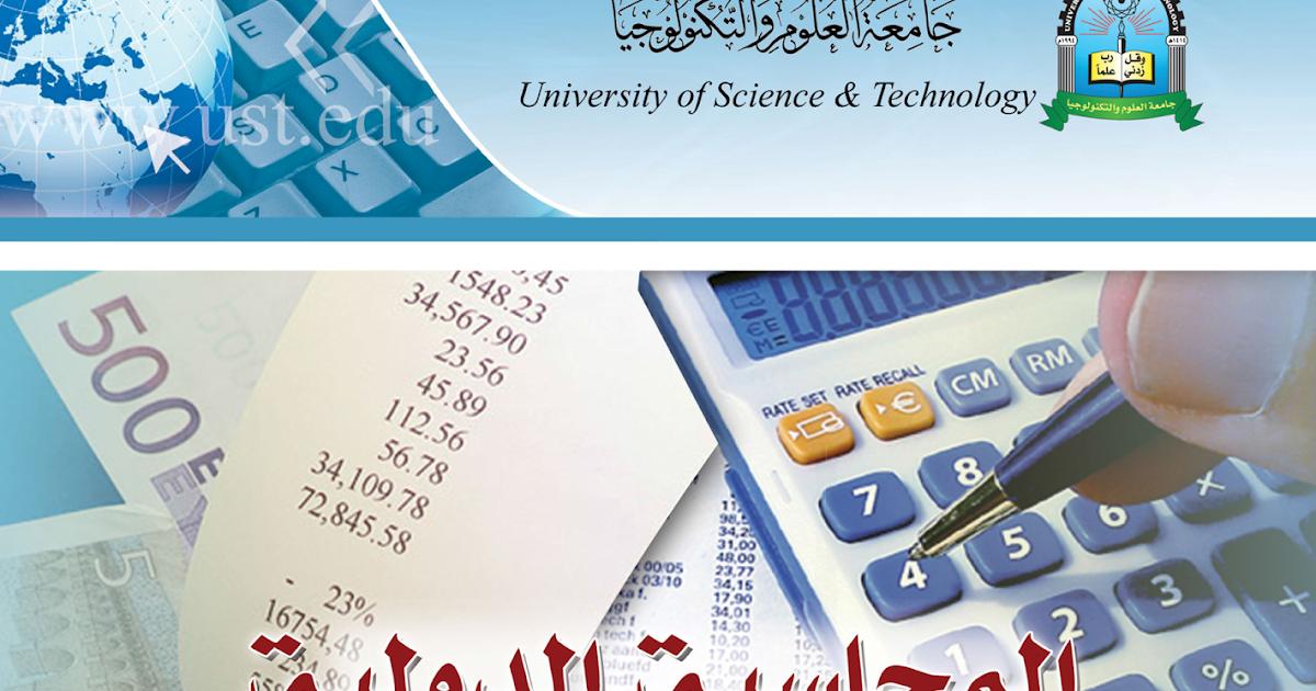 المحاسبة الدولية المقارنة pdf