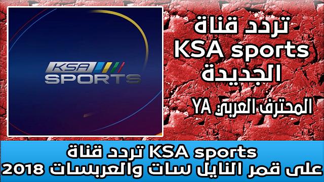 تردد قناة KSA sports الجديدة على قمر النايل سات والعربسات 2018