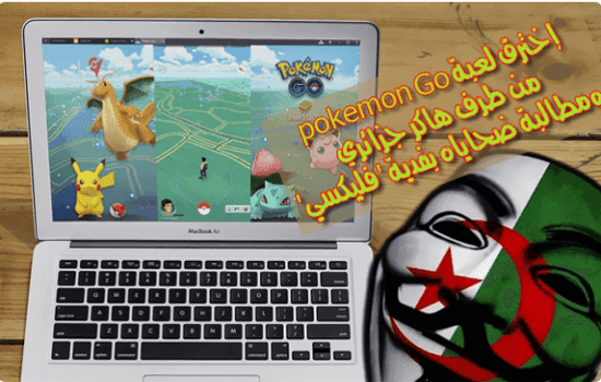 تم, إختراق ,لعبة pokemon Go من ,طرف, هاكر ,جزائري ,ومطالبة ,ضحاياه, بفدية