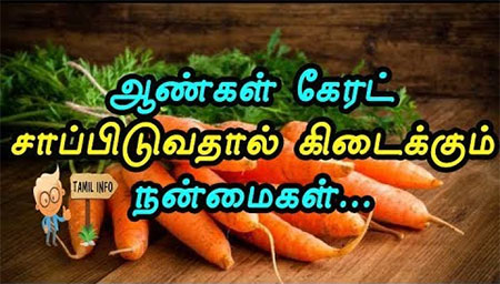 Carrot nanmaigal – Health Tips In Tamil