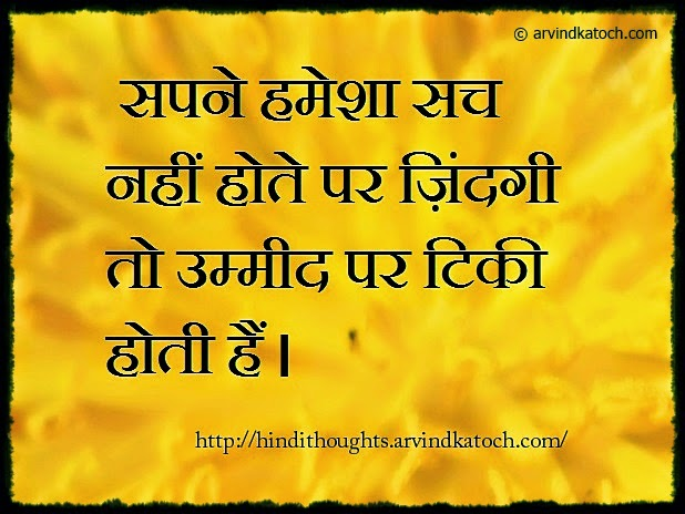 Dreams, Hindi Thought, Quote, Hope, Life