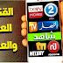 افضل تطبيق لمشاهدة جميع قنوات العربية و قنوات الرياضة المشفرة باضخم سيرفرات و بجودة ممتازة جربه لن تندم  !!