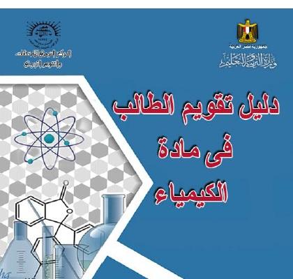 دليل تقويم الطالب فى الكيمياء بالإجابات الكاملة للثانوية العامة من موقع الوزارة