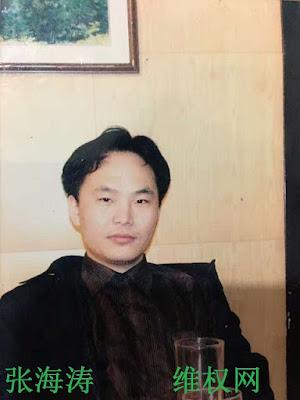 张海涛妻子李爱杰:张海涛,你的儿子什么时候可以见到你?