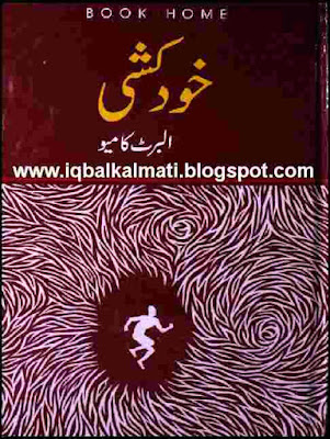 The Myth Of Sisyphus in Urdu by Albert Camus