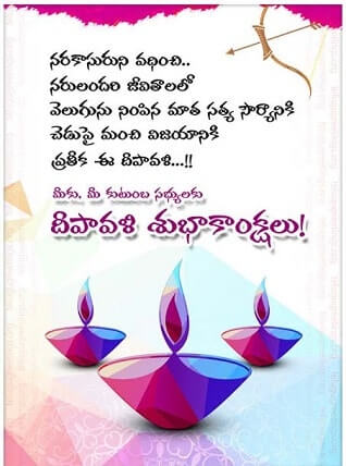 Diwali Whatsapp Status in Telugu
