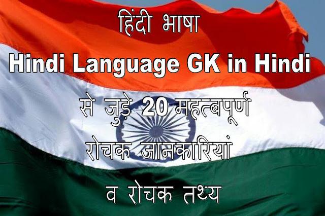 हिंदी भाषा (Hindi Language GK in Hindi