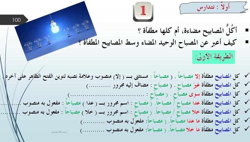 بحث عن الاستثناء في اللغة العربية