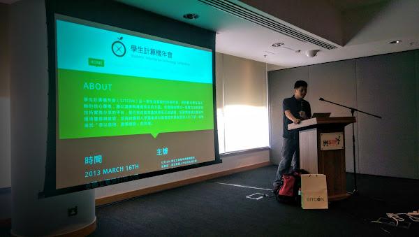 學生計算機年會SITCON 2015年在香港開源年會上的演講,SITCON 現已發展到香港