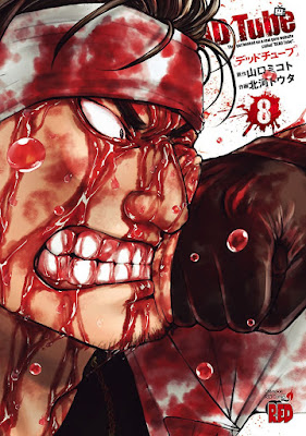 DEAD Tube -デッドチューブ- 第01-08巻 raw zip dl