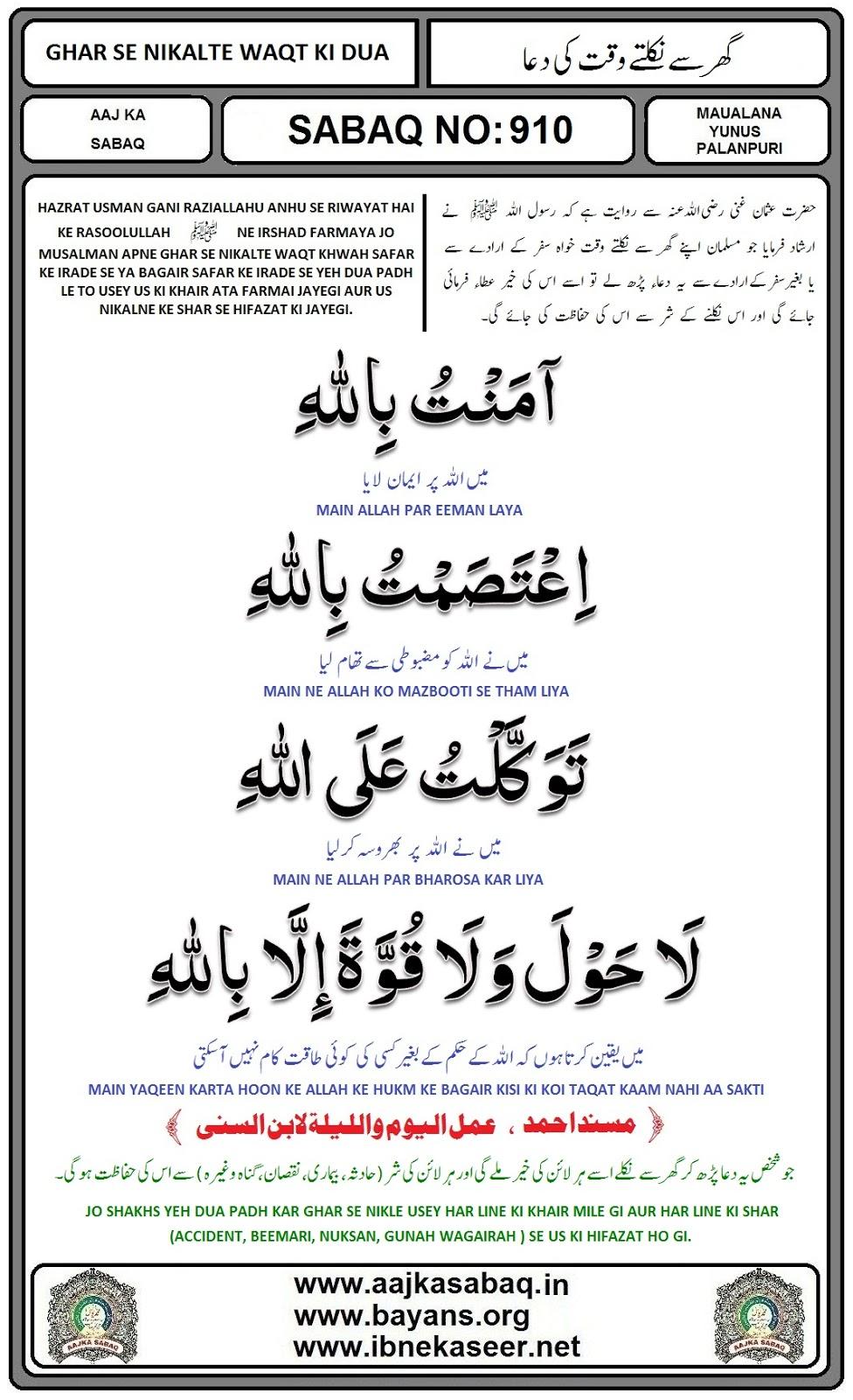 Pakistani Rasm o Riwaj Urdu Essay Rasm-o-Riwaj Ki Pabandi Tradition of Pakistani Culture