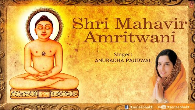 Mahaveer Jayanti Images