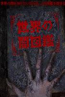 http://rerechokko2.blogspot.com/2017/04/sekai-no-yami-zukan-01-descarga-15mb.html