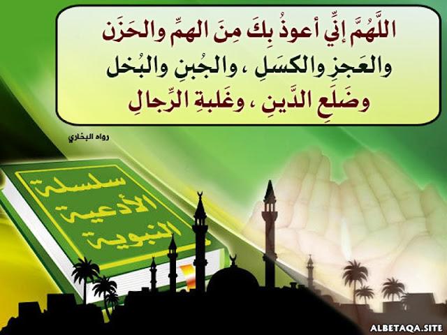 الأدعية النبوية اللهم إني أعوذ بك من الهم والحزن مدونة ايات